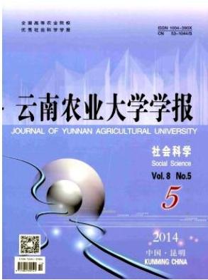 云南农业大学学报(社会科学版)