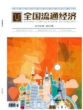 全国流通经济经济期刊