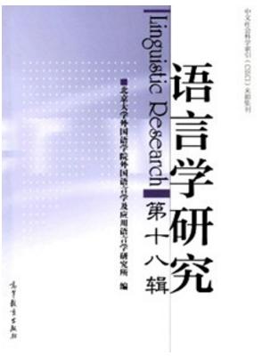 语言学研究语言学期刊