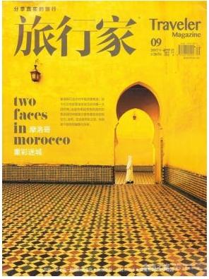 旅行家旅游消费资讯期刊