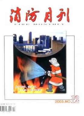 消防月刊杂志征收消防工程师论文