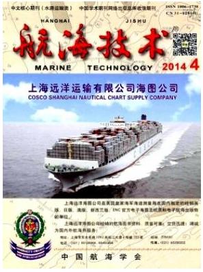 航海技术国家级航海期刊