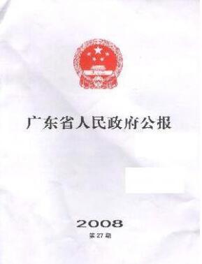 广东省人民政府公报杂志中级政工师职称论文