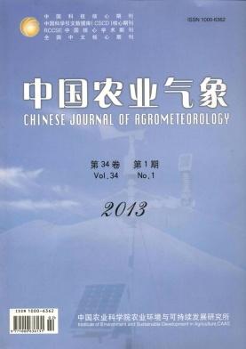 《中国农业气象》国家级期刊火热征稿