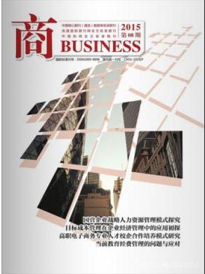 商商业经济专业期刊