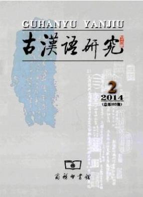 古汉语研究双核心期刊
