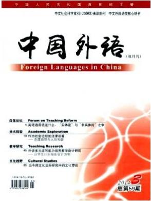 核心期刊中国外语CSSCI南大核心期刊