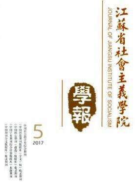 江苏省社会主义学院学报杂志论文投稿要求