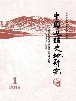 核心期刊中国边疆史地研究杂志2018年01期投稿论文目录