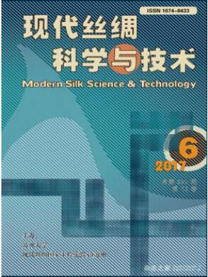 现代丝绸科学与技术杂志丝绸研究人员职称论文