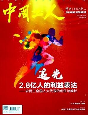 中国工人杂志是2018年是国家级期刊吗