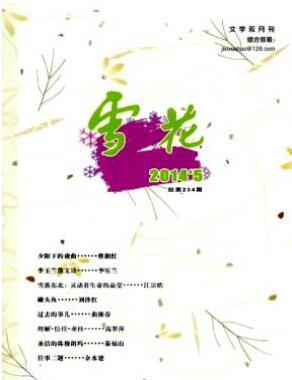 雪花杂志国家新闻出版总署收录