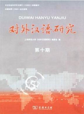 对外汉语研究杂志语言教学人员投稿论文