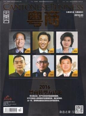 粤商广州经济杂志