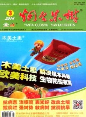 烟台果树农业科技杂志发表