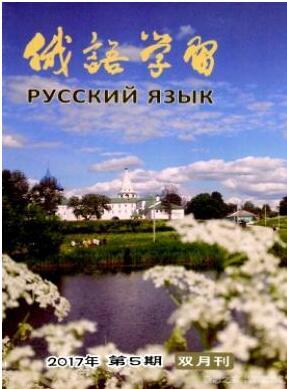 俄语学习杂志论文格式规范