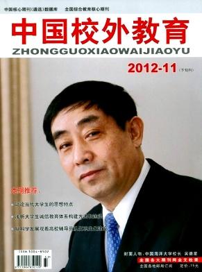 《中国校外教育》教育期刊投稿