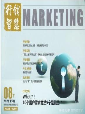 行销智慧市场营销期刊