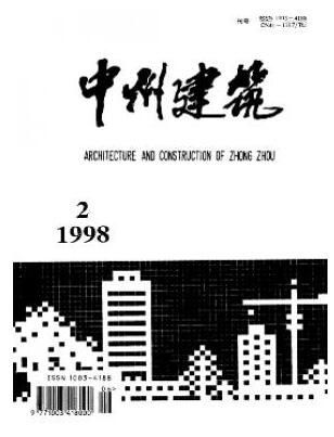 中州建筑杂志设置哪些栏目列表