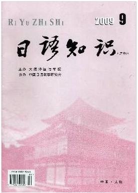 日语知识语言教育期刊