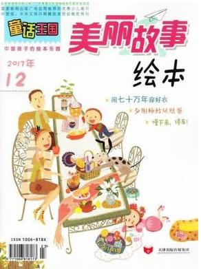 童话王国青少年文学期刊