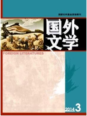 国外文学文学学术期刊