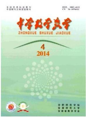 中学数学教学安徽省教育杂志