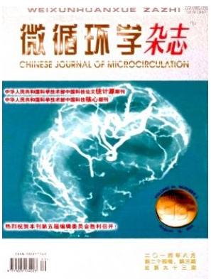 微循环学病理学期刊
