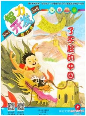 幼儿智力开发画报幼儿教育杂志