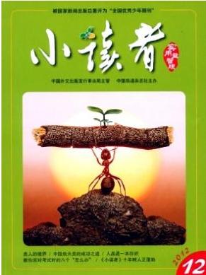 小读者少年文摘杂志