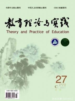 核心期刊教育理论与实践杂志征收论文时间
