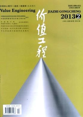 《价值工程》科技核心期刊征稿