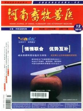 河南畜牧兽医(综合版)河南省畜牧科技期刊