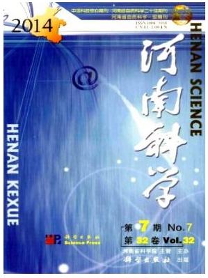 河南科学自然科学期刊