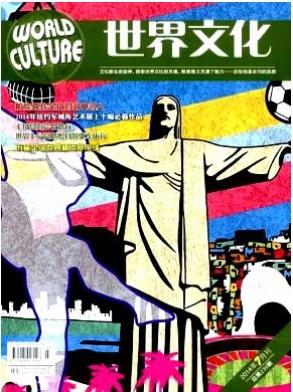 世界文化文化期刊发表