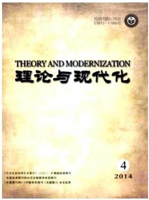理论与现代化学术理论期刊