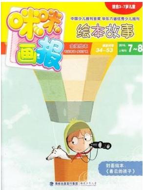 咪咪画报福建幼儿教育杂志