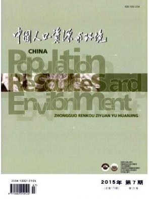 核心期刊中国人口资源与环境双核心期刊