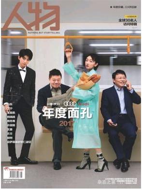 人物文化杂志