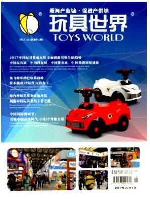玩具世界杂志2018年Z1期论文目录
