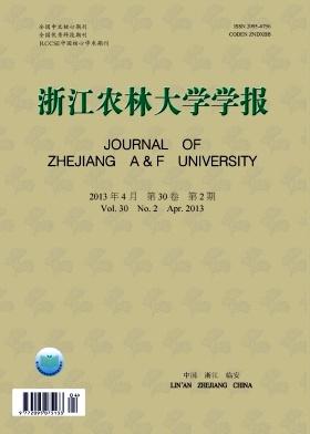 《浙江农林大学学报》北大核心期刊征稿