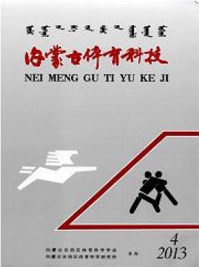 内蒙古体育科技体育科学期刊