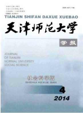 天津师范大学学报社会科学版