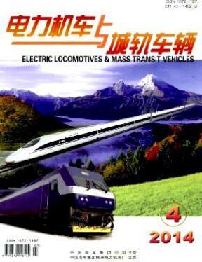 电力机车与城轨车辆杂志电力工程师论文投稿