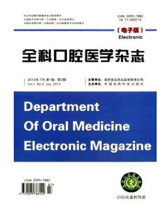 全科口腔医学杂志2018年27期投稿论文目录查询