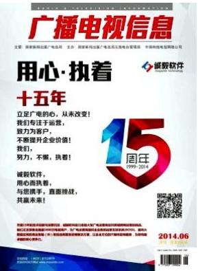 广播电视信息网络信息科技期刊
