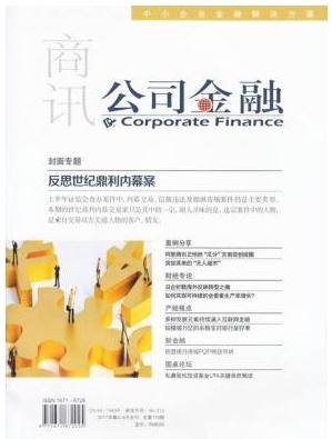 公司金融商业经济论文发表期刊