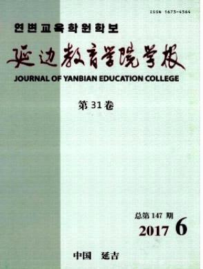 延边教育学院学报杂志教学职称论文发表