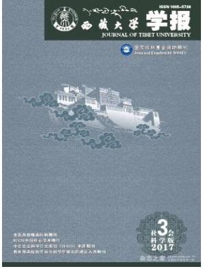 核心期刊西藏大学学报(社会科学版)