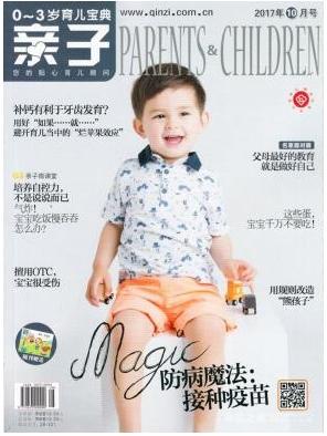 亲子育儿类期刊